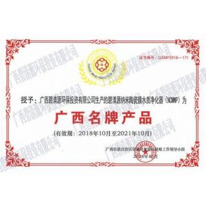 广西名牌产品证书