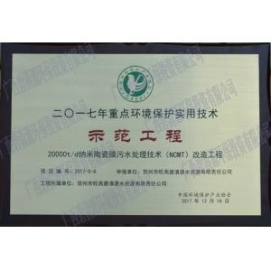 2017年国家重点环境保护实用技术示范工