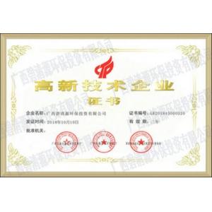 国家高新技术企业证书