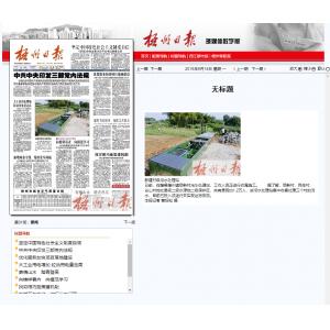 梧州日报:碧清源新建村级污水处理站
