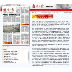 梧州日报:碧清源作为市重点培育拟上市企业预计2-3年内上市