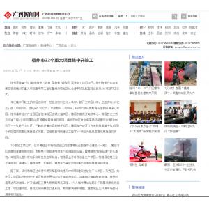 广西新闻网:梧州市22个重大项目集中开竣工