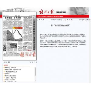 """梧州日报:碧清源获""""全国优秀企业奖"""""""