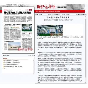 西江都市报:碧清源快乐彩膜自动化生产线预计明年投产