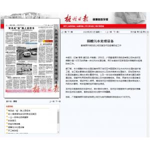 梧州日报:碧清源支援龙圩区疫情防控工作