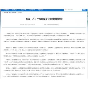 广西环保厅:广西环保企业驰援疫情防控