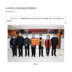 梧州两新党建:企业有担当 积极支援地方疫情防控