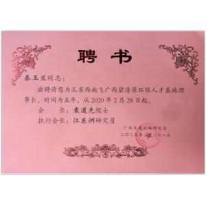 孔雀西南飞广西碧清源环保人才基地正式挂牌成立