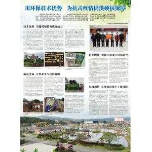 梧州日报:碧清源利用环保科技 为人民提供硬核保障