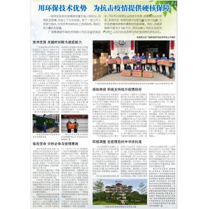 西江都市报:用环保技术优势 为抗击疫情提供硬核保障