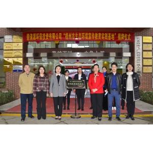 """碧清源""""梧州市生态环境宣传教育实践基地""""揭牌成立"""
