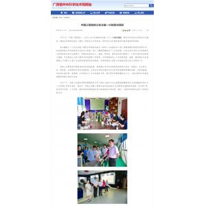 中国工程院院士彭永臻一行到梧州调研