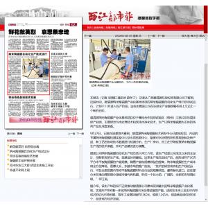 【西江都市报】快乐彩陶瓷膜自动化生产线试运行