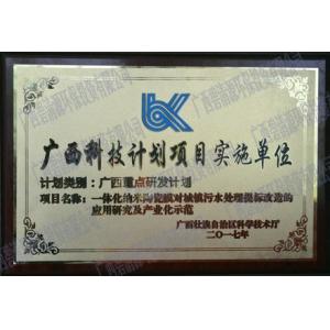 广西科技计划项目实施单位