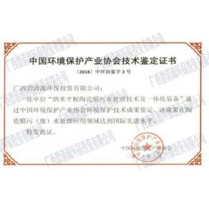 中国环境保护产业协会技术鉴定证书